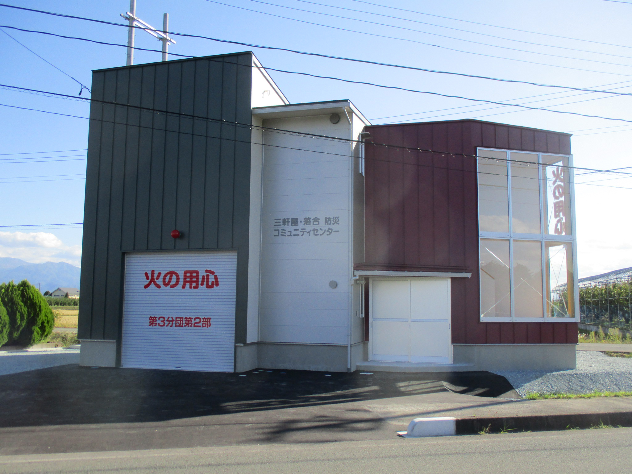 【山形】三軒屋・落合防災コミュニティセンター