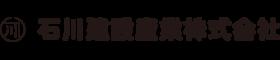 石川建設産業株式会社